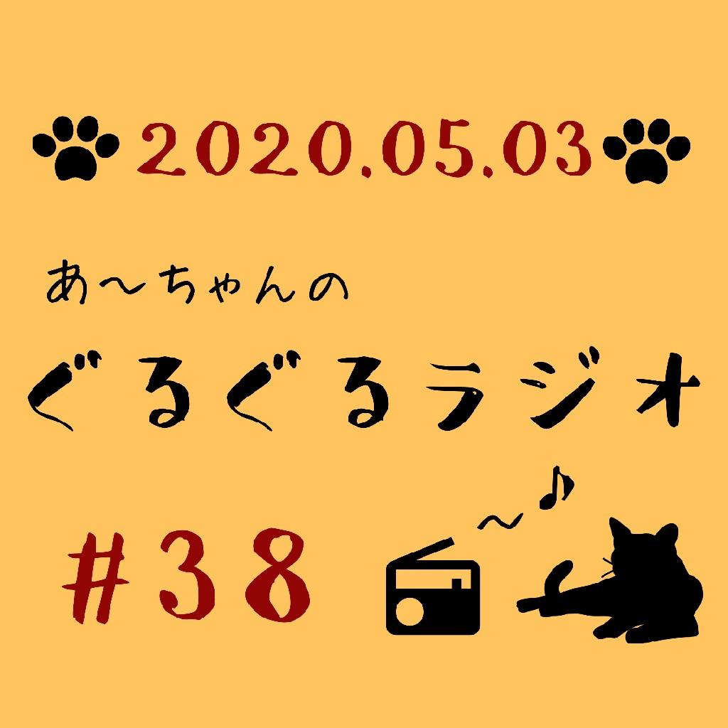 【#38】質問箱!GWスペシャル