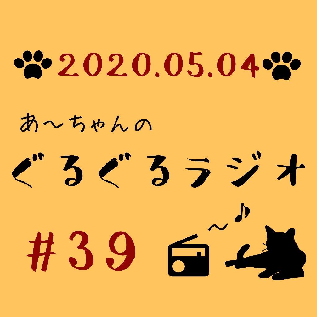 【#39】87言葉スペシャル~乱れ咲き1分スピーチ~