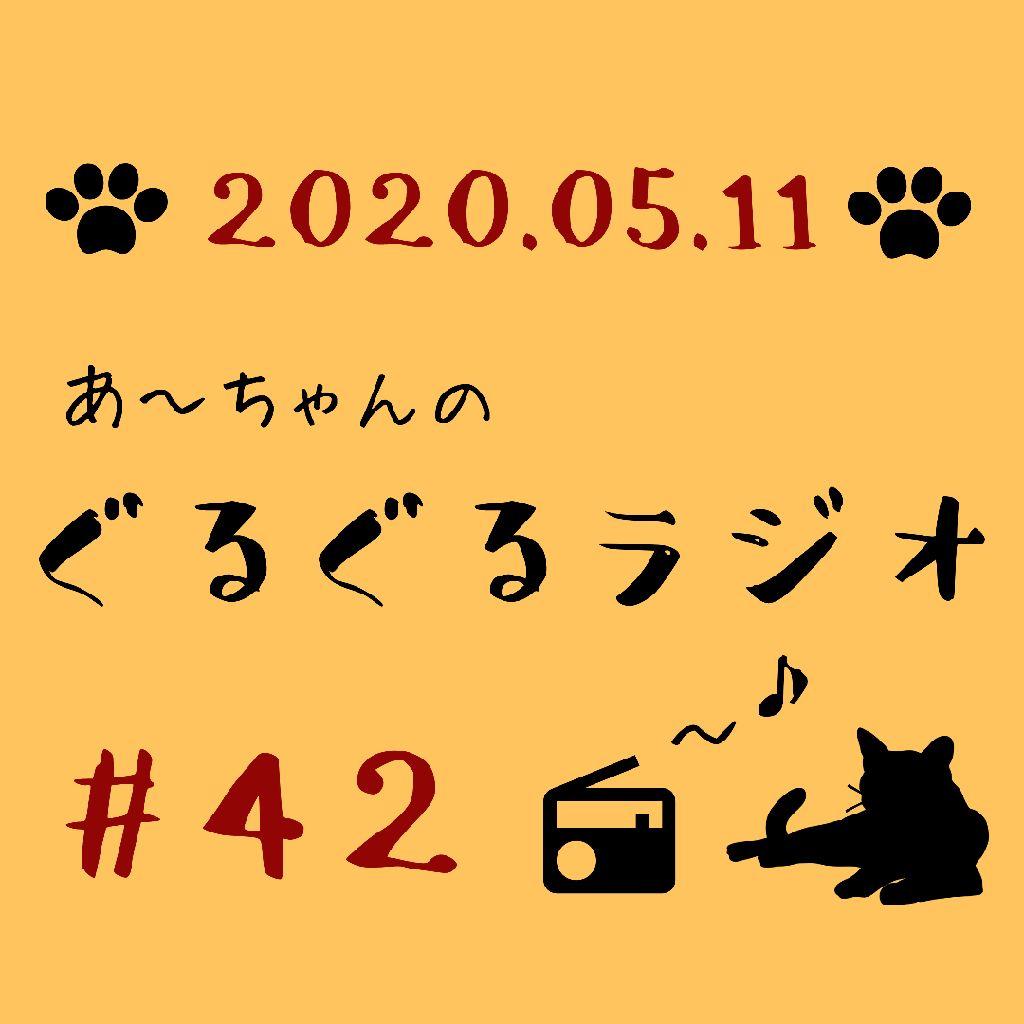 【#42】乱れ咲き1分スピーチ~87言葉スペシャル②~