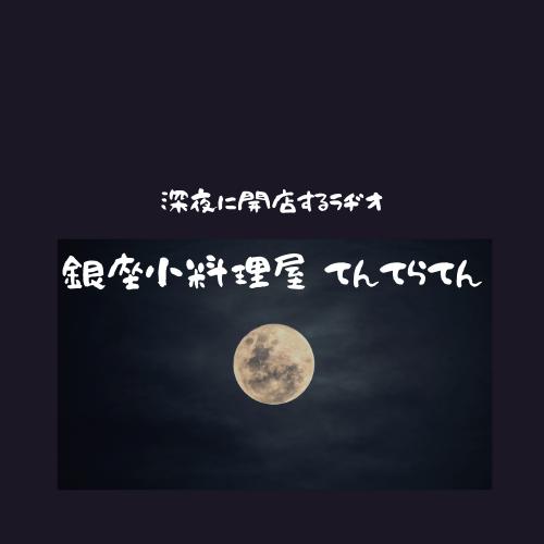第1回【銀座小料理屋 てんてらてん】今宵は…🌙ラジオを愛する2人が目指すのは…!?