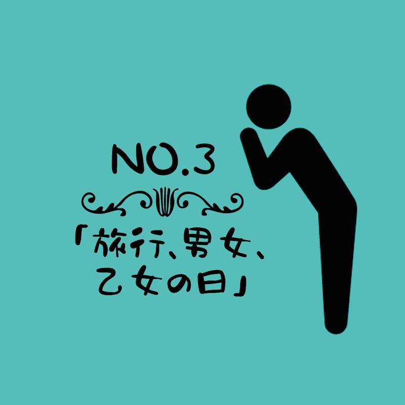 NO.3 「旅行、男女、乙女の日」