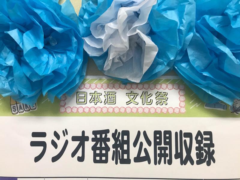 日本酒学園1日目 準備中