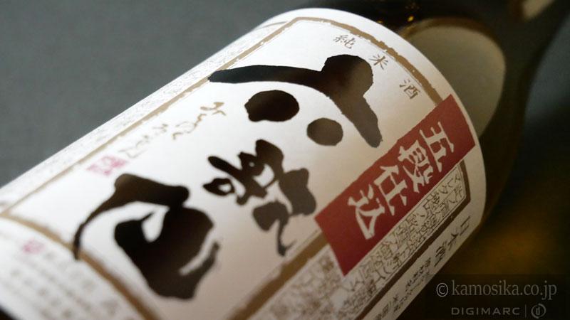 六歌仙・松岡社長の「酒と笑顔と私と地域」