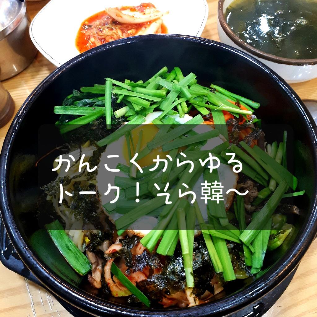 韓国生活での一コマ!50円のあったかコーヒーと春の空