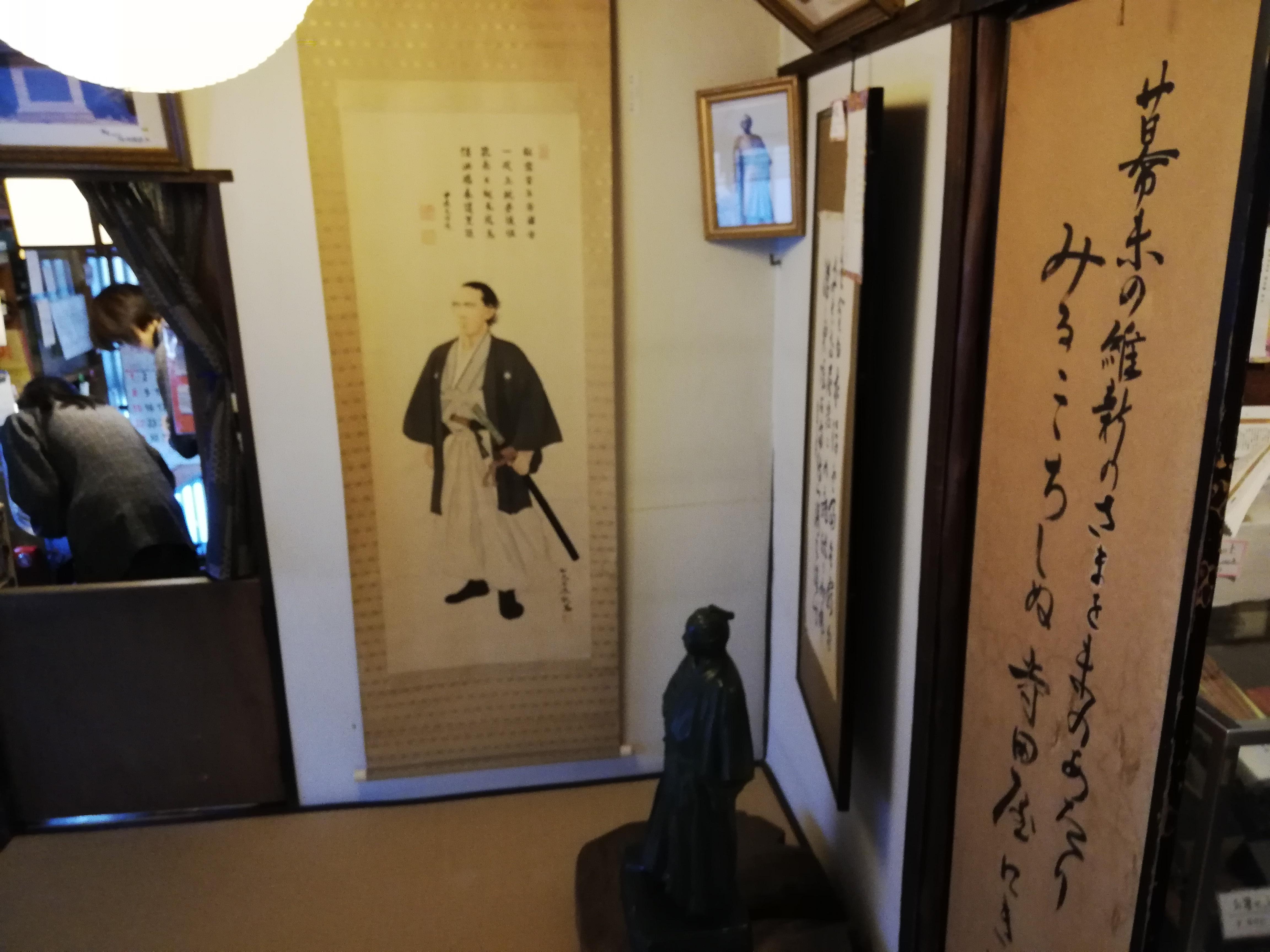 (9)寺田屋と坂本竜馬