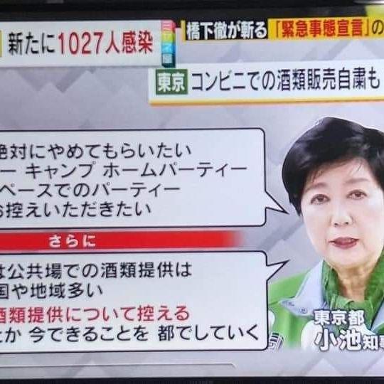 東京都の禁酒問題と米国トランプ大統領の話