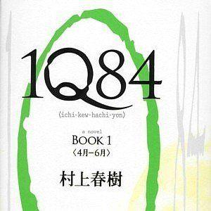 村上春樹の「1Q84」の謎