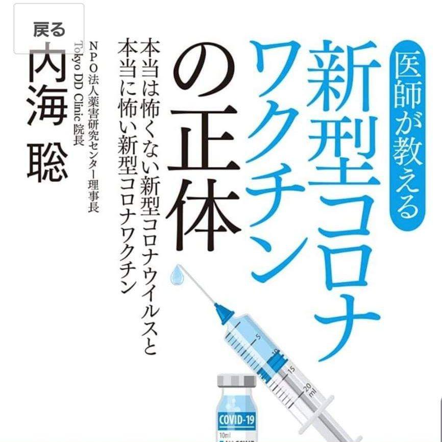 内海聡医師の「新型コロナワクチンの正体」がアマゾン削除に!