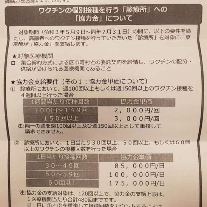 大橋眞教授「がんは存在しない?」講演会、お便り返信2