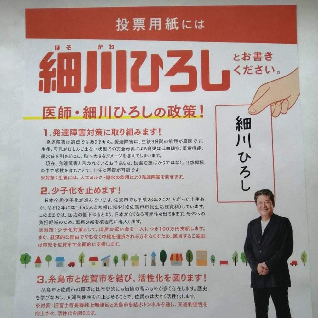10/2土ワクチンパスポート反対デモ