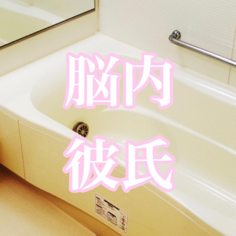 脳内彼氏#4 「自宅で混浴」