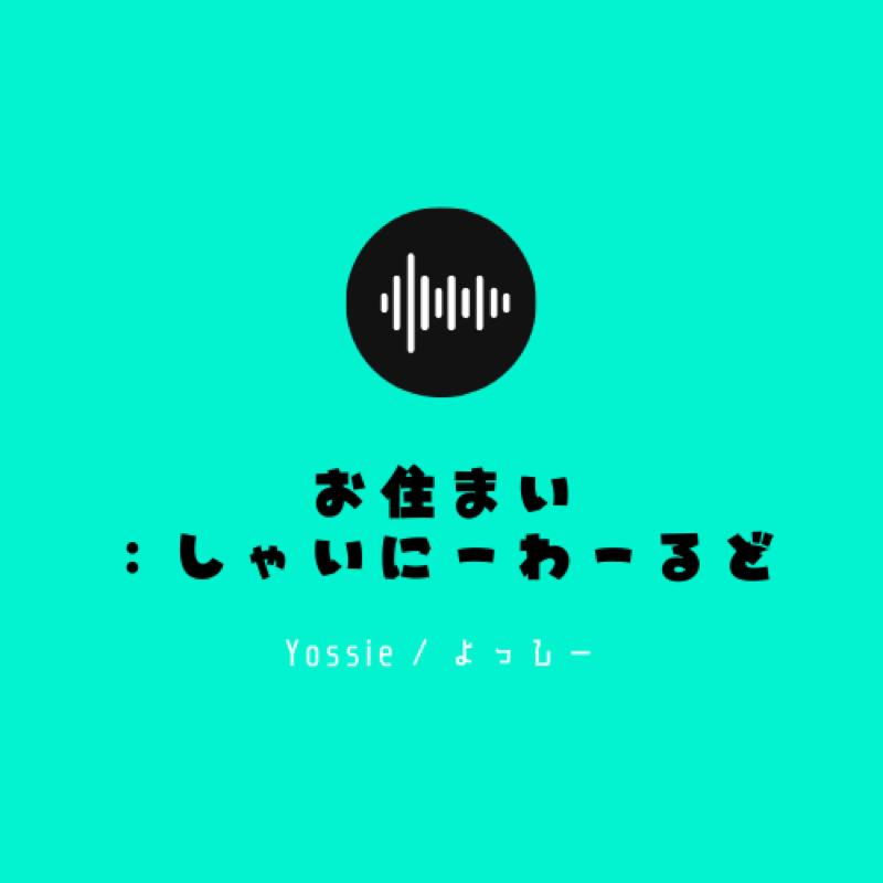 #06 我らが炎のカリスマチェミノ🔥誕生日おめでとうー!!