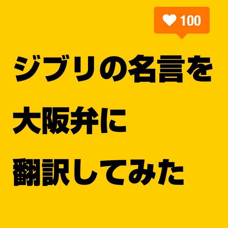 #2ジブリの名台詞を大阪弁に翻訳してみた
