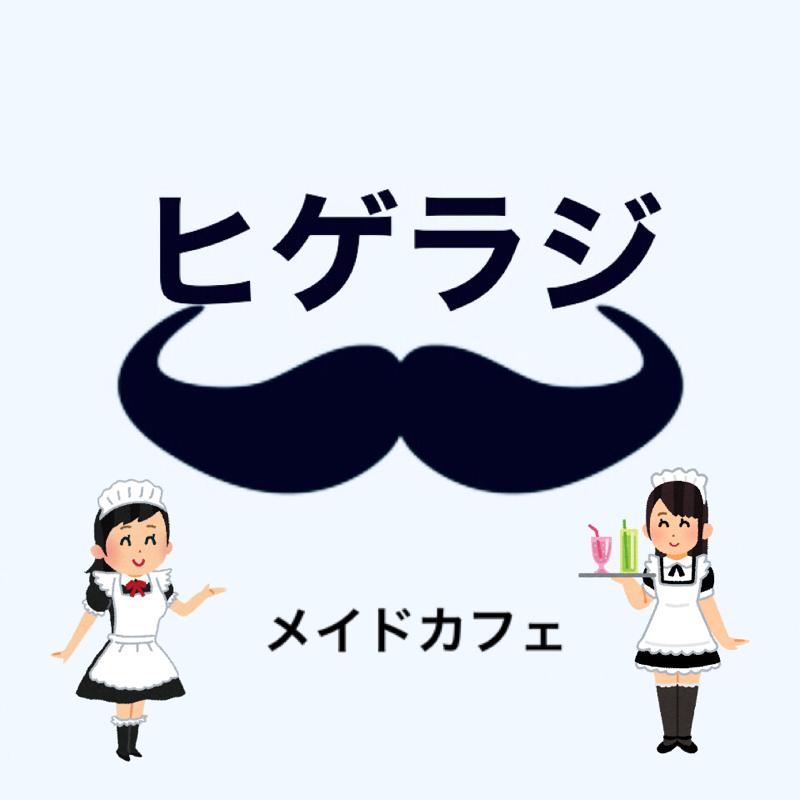 #2 メイドカフェで働いてたお話【ヒゲ兄貴面白お仕事編】