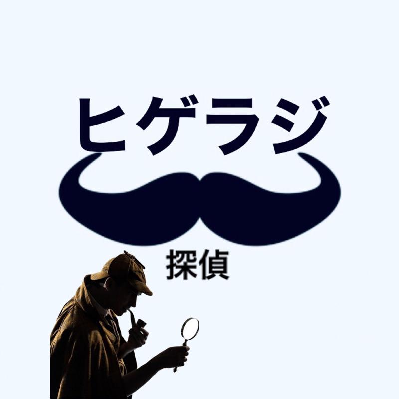 #6 探偵アルバイトをしていた話【ヒゲ兄貴面白お仕事編】