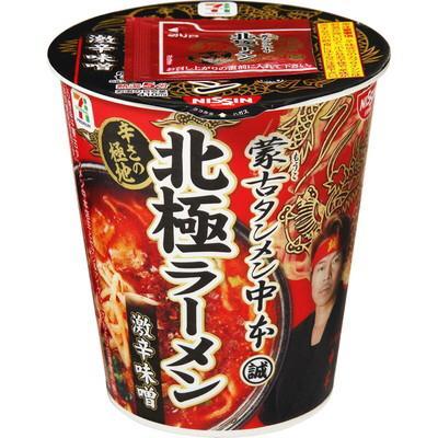 【番外トーク】緊急食レポ「蒙古タンメン中本/北極ラーメン 激辛味噌」(カップ麺)