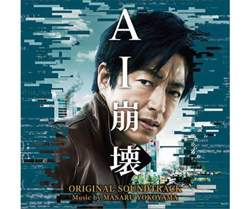 【映画トーク】映画オリジナルの日本のSF作品『AI崩壊』の感想【半分ネタバレあり】