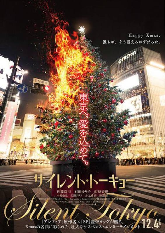 【映画トーク】『サイレント・トーキョー』の感想①【ネタバレあり】