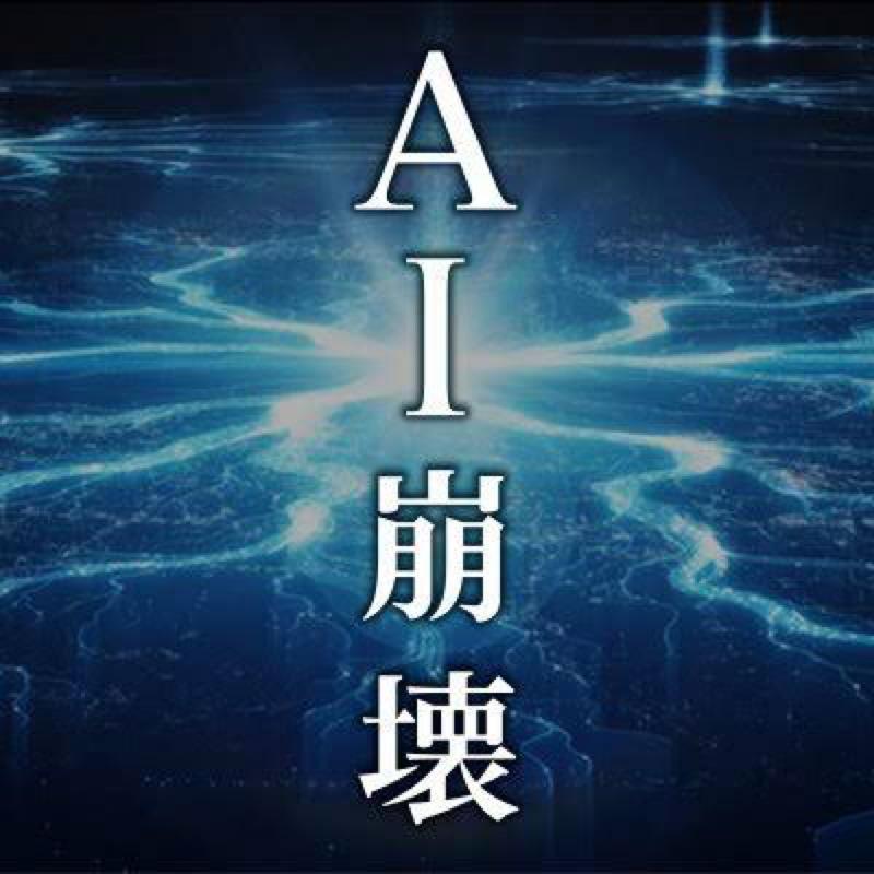 【映画トーク/番外編】ぼくのかんがえたさいきょうの『AI崩壊』①【ネタバレあり】