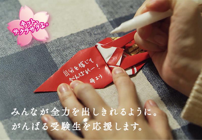 #37 岩井俊二監督が贈る 受験生応援ショートフィルム