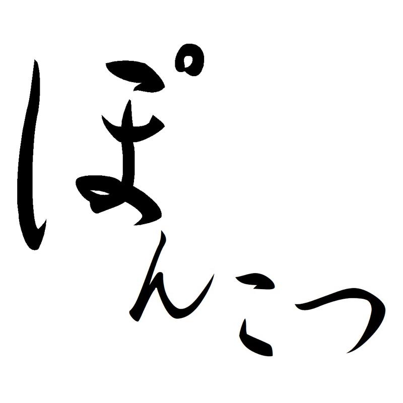 「一浪・一留・院試落ち」のポンコツ元京大生は新社会人になっても色々話してみたいそうです。