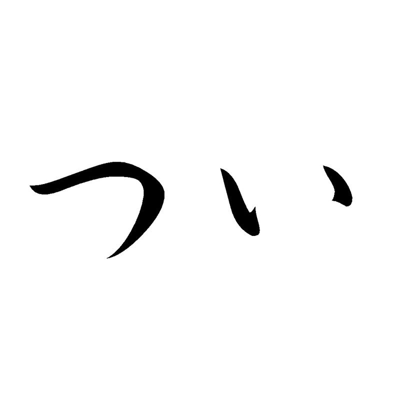 【読書】任天堂の元企画開発者の考える、ついやってしまう体験の作り方