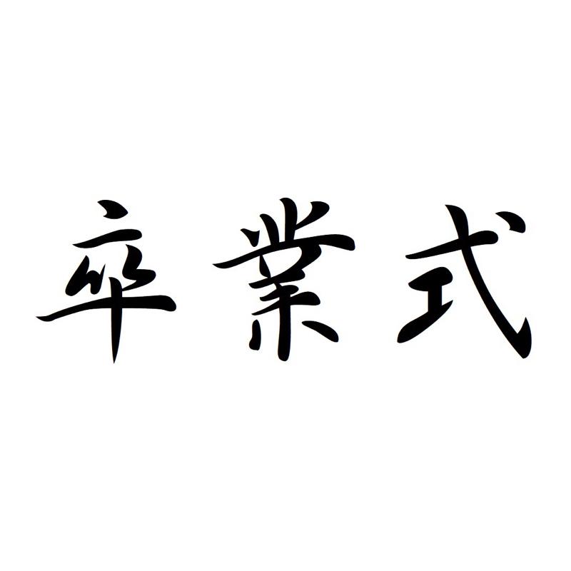 京都大学の卒業式が中止になりました