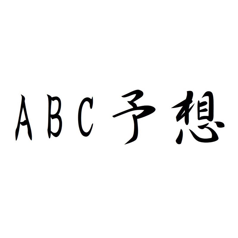 ABC予想が証明されたかもしれない件