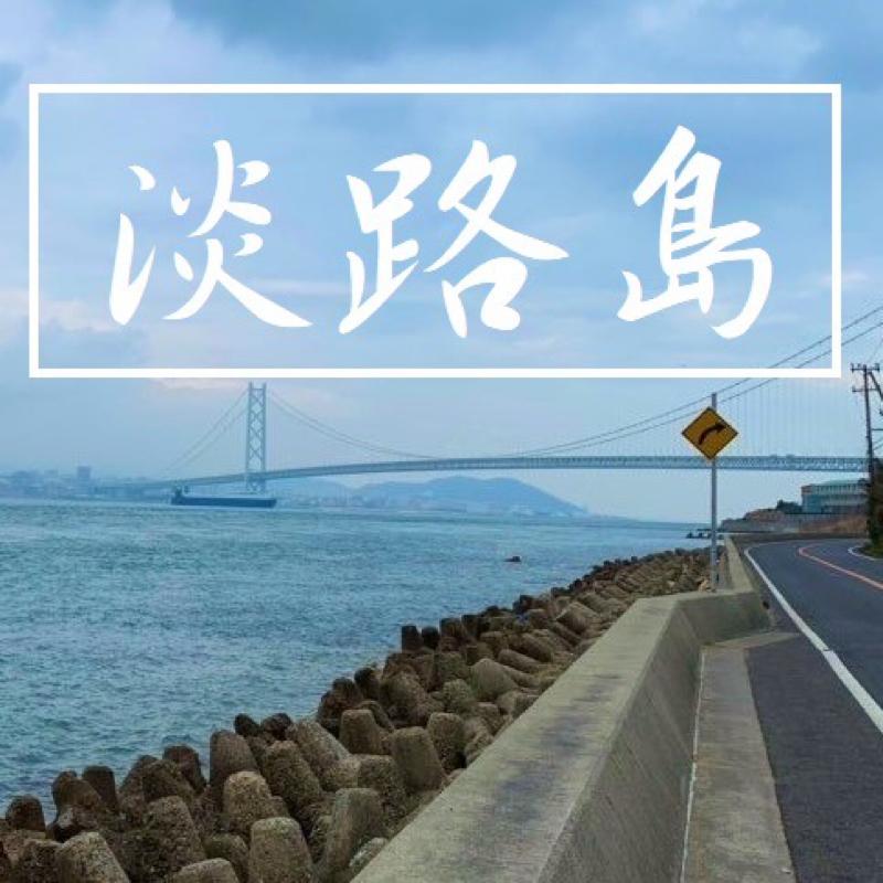年明けの淡路島1周の様子を動画にしました!