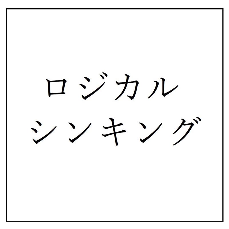 【読書】クリエイティブなロジカルシンキング
