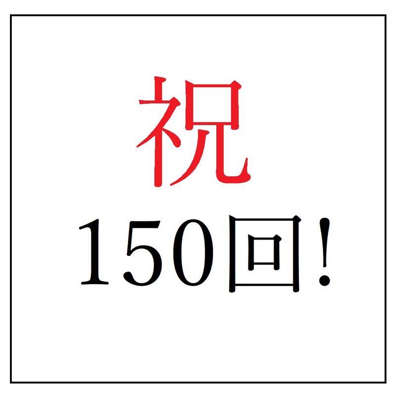 祝150回!大学卒業、コロナ自粛、会社関係など