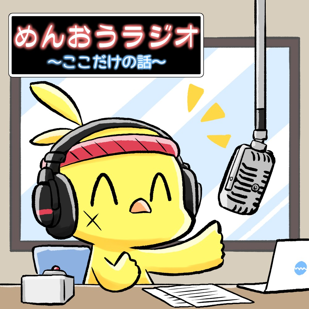 めんおうラジオ