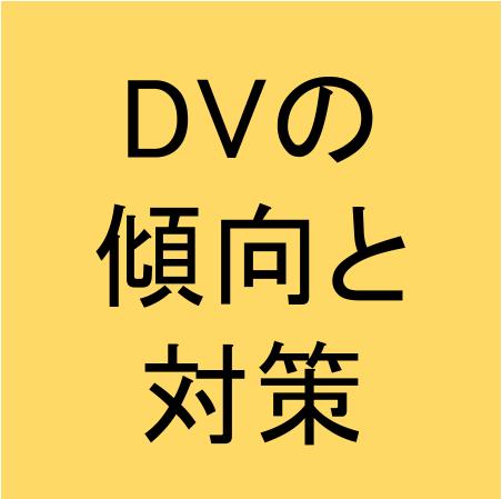 #3 パートナーがDVかも?と思う人に送る、DVについての知識とDVから逃げる方法
