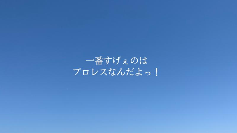 #003  新日本プロレス1.5東京ドーム対戦カード考察