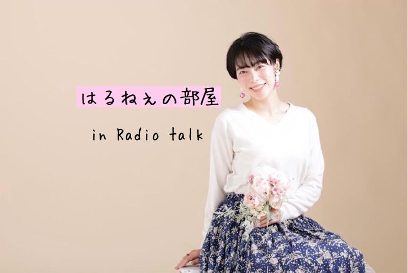 #02ラジオが好きだと言いたかっただけの雑談