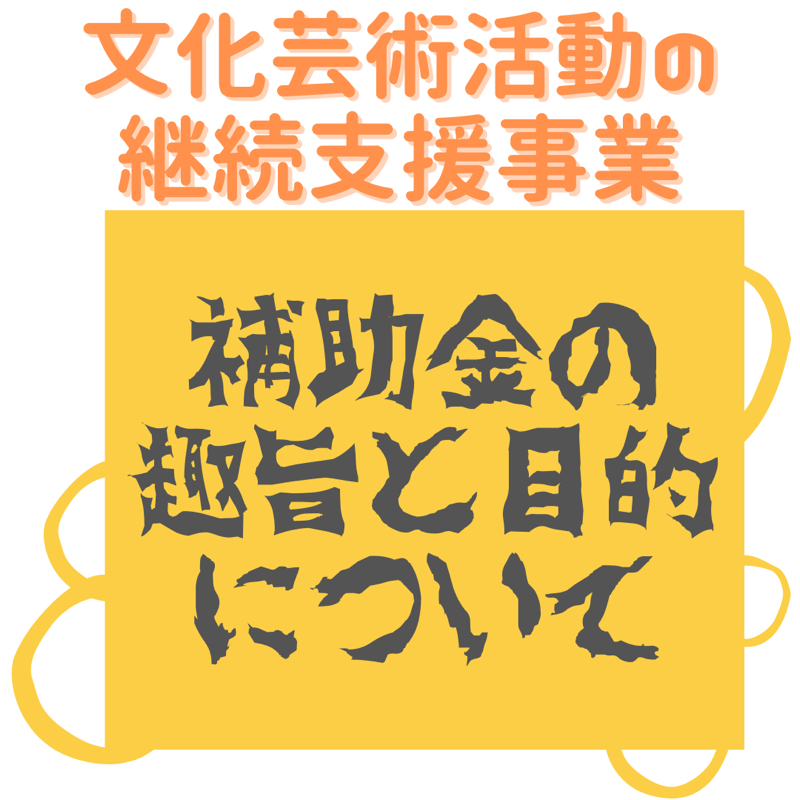 趣旨・目的について喋るよ!【文化芸術活動の継続支援事業】