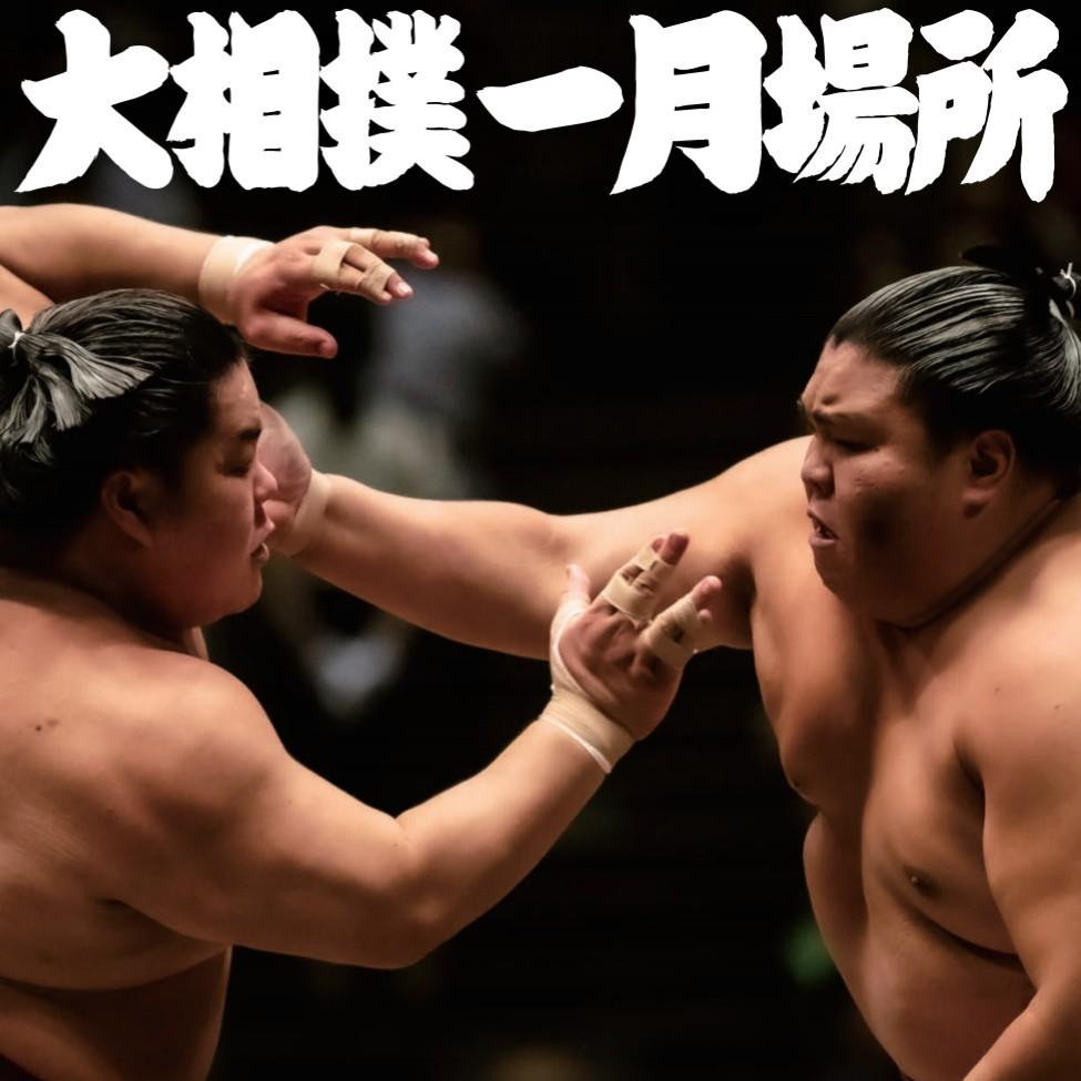 6.嗚呼!大相撲-初場所