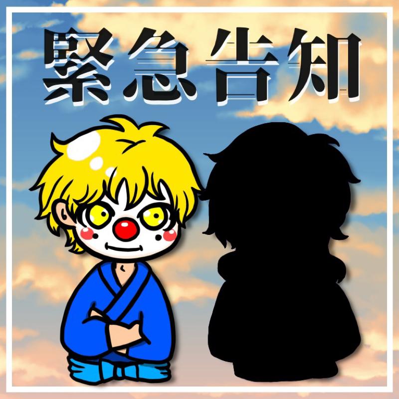 番宣 【12月12日】は泥沼アワー総力戦ライブ!
