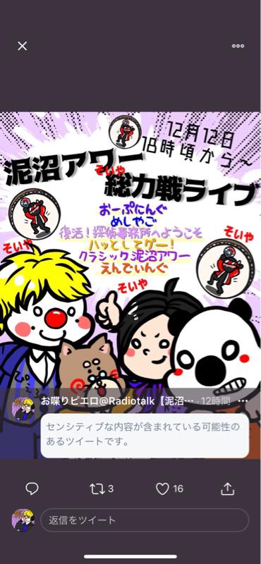 【12/12】番宣!泥沼アワー ピエロとレッサーver.