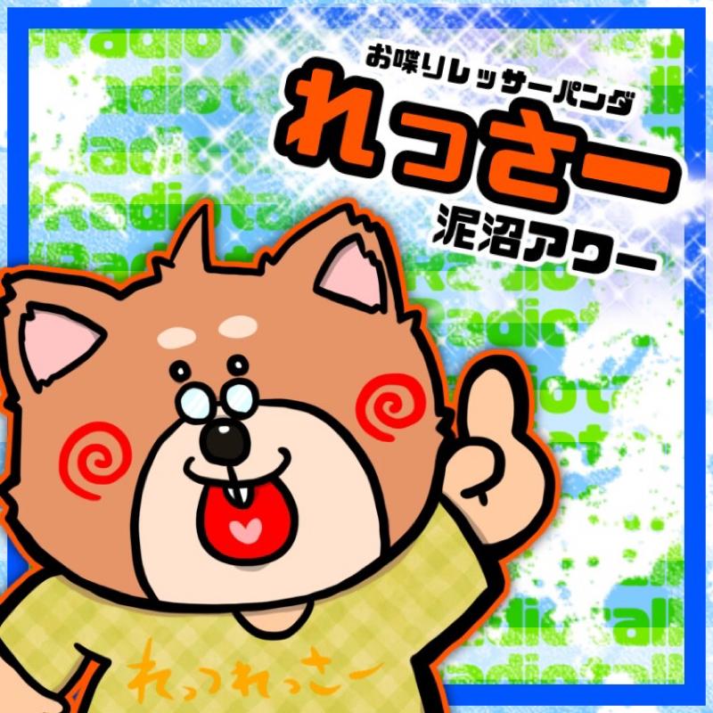 瞬殺!レッサーパンダ