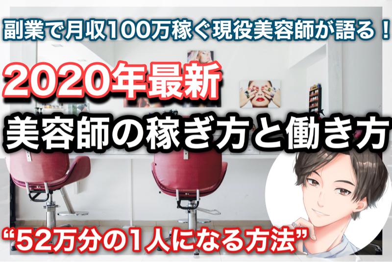 第1話 2020年以降これからの時代に求められる美容師の働き方と稼ぎ方(前半)