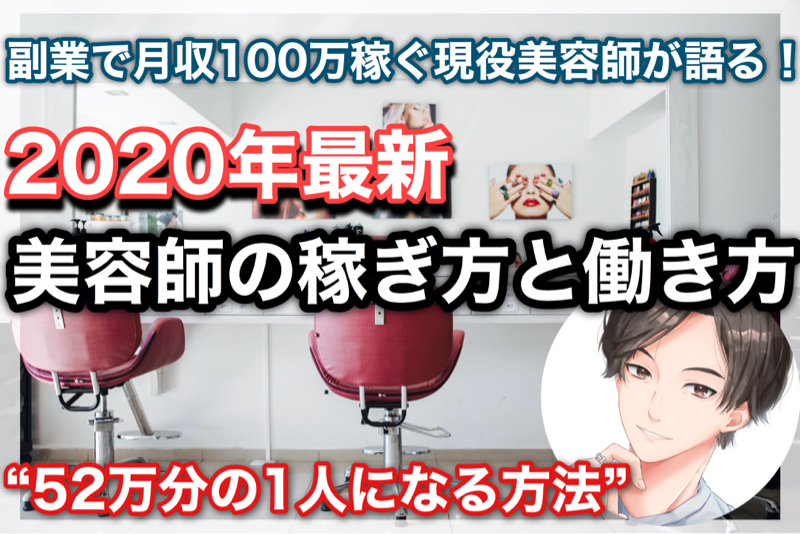 第2話 2020年以降これからの時代に求められる美容師の働き方と稼ぎ方(後半1−1)