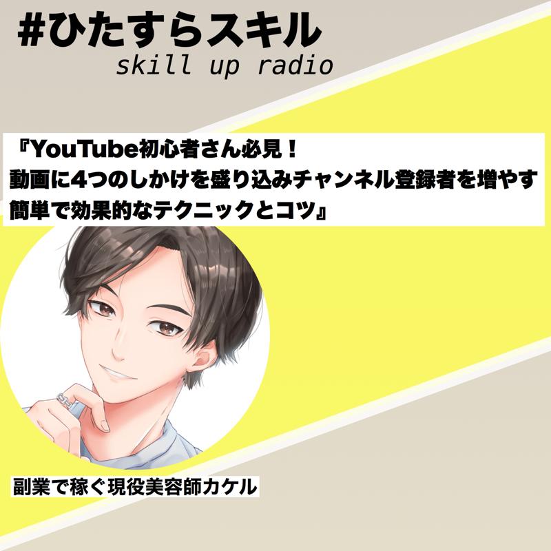 第18話 『YouTube初心者さん必見!動画に4つのしかけを盛り込みチャンネル登録者を増やす方法