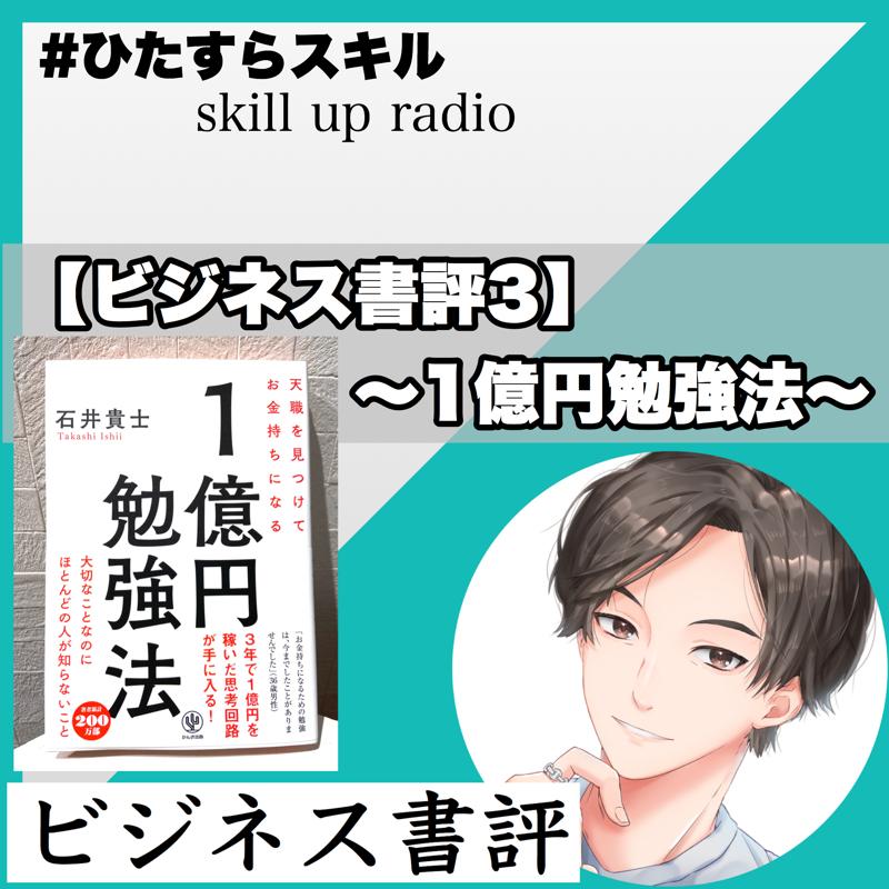 第25話 【ビジネス書評3】1億円勉強法