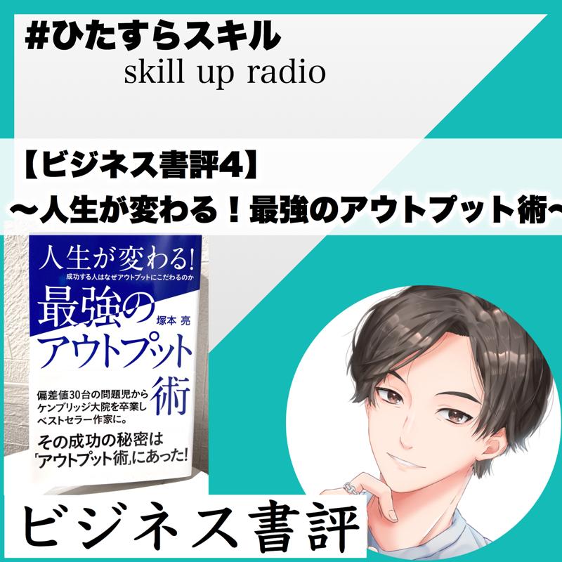 第26話 【ビジネス書評4】人生が変わる!最強のアウトプット術