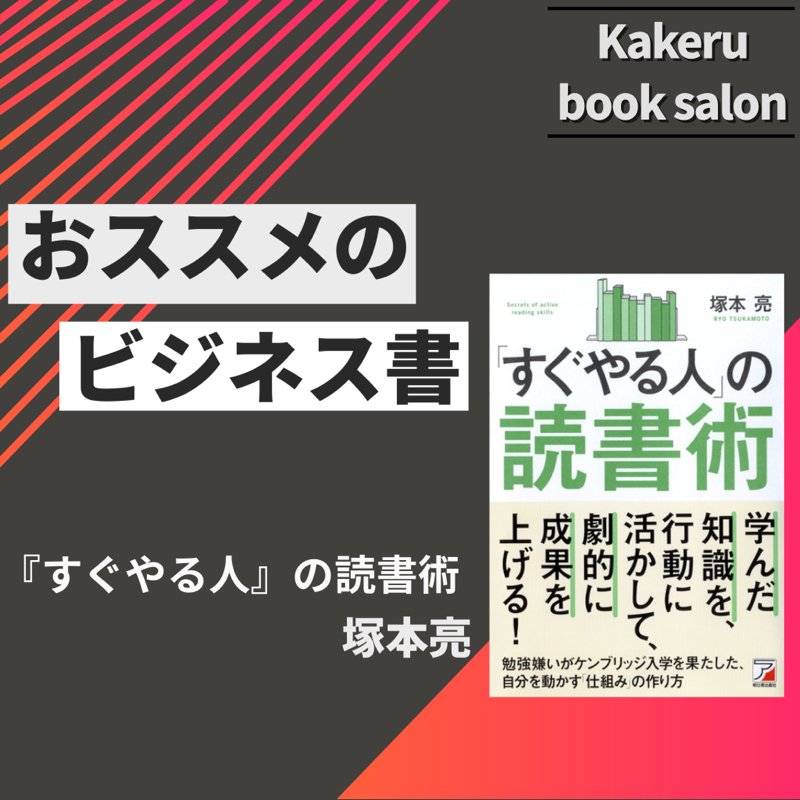 #137 『すぐやる人』の読書術/塚本亮