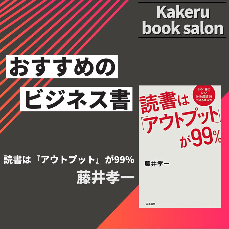 #138 読書は『アウトプット』が99%/藤井孝一