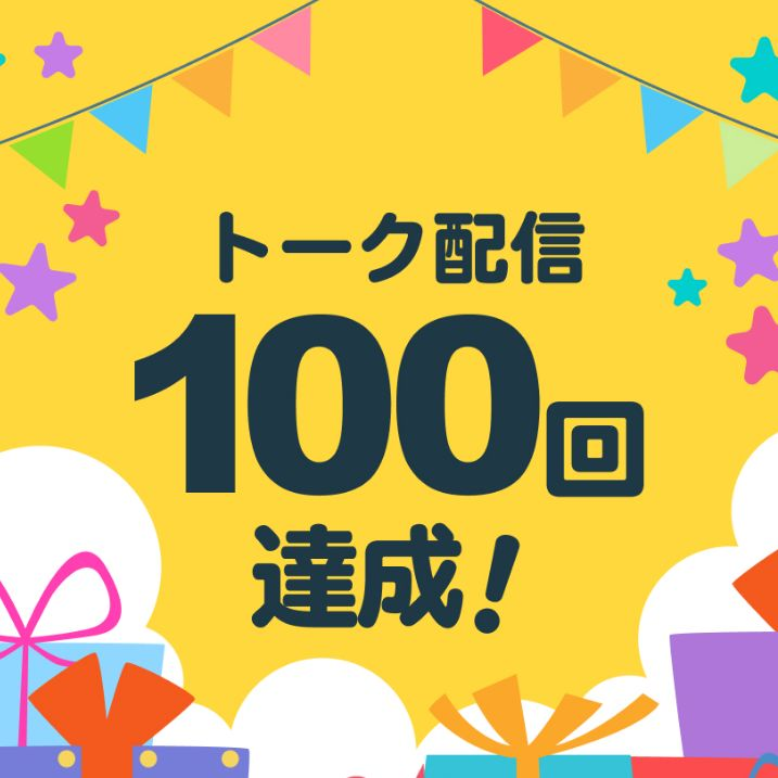 #100回記念!!!これまでのベスト3を発表しよう!!!