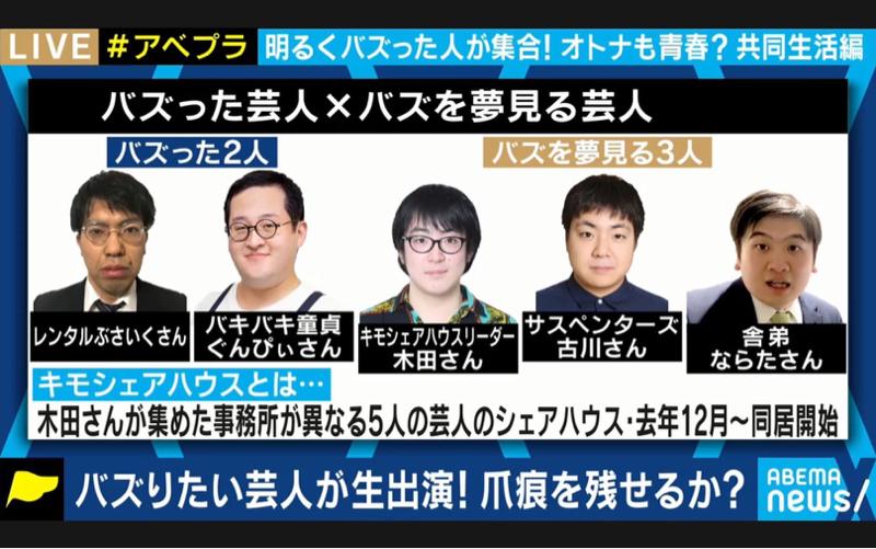 22.キモシェアハウスABEMA出演レポ