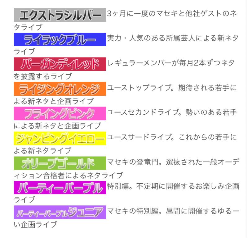 45.マセキ七不思議〜ガクヅケは所属ではない〜
